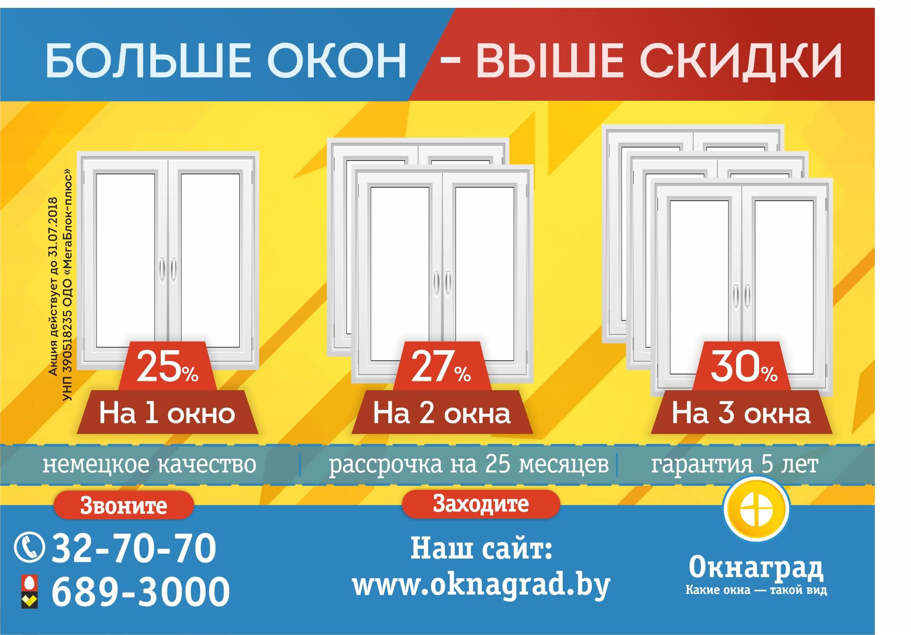 Заказать окна в июле выгодно: акция «Больше окон — выше скидки!»