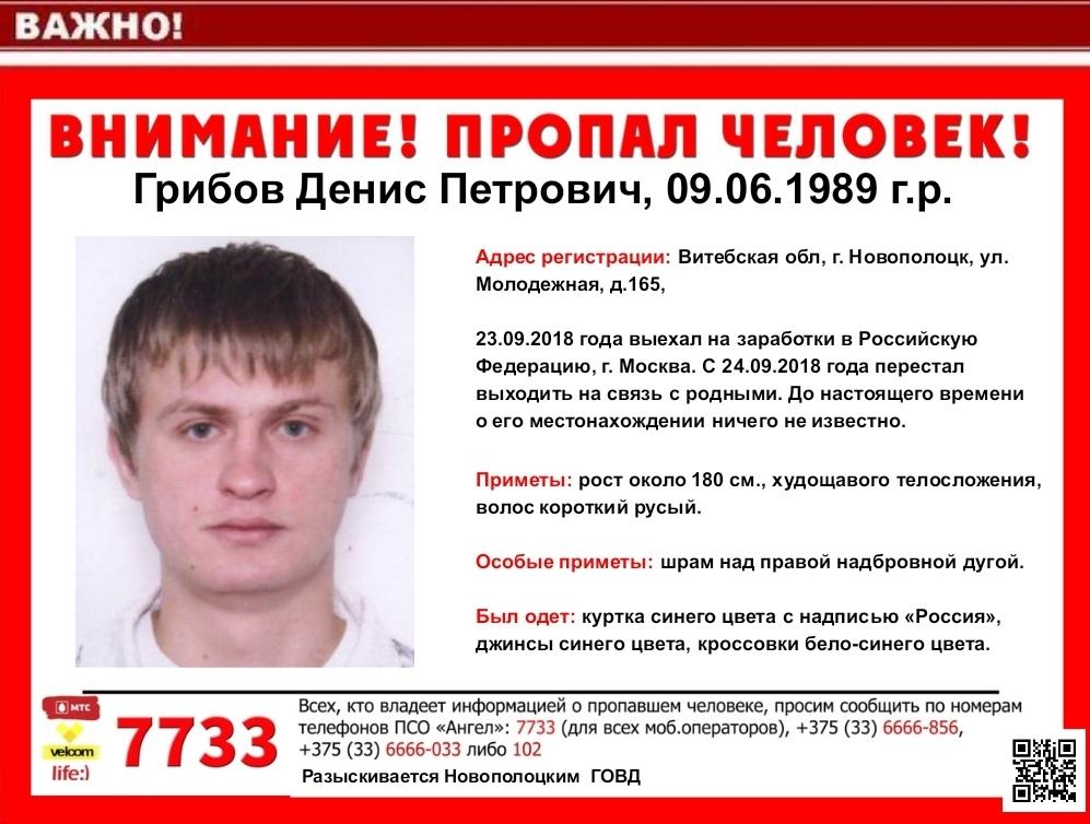 Пропал 29-летний новополочанин, который уехал на заработки в Москву. Он почти два месяца не выходил на связь с родными