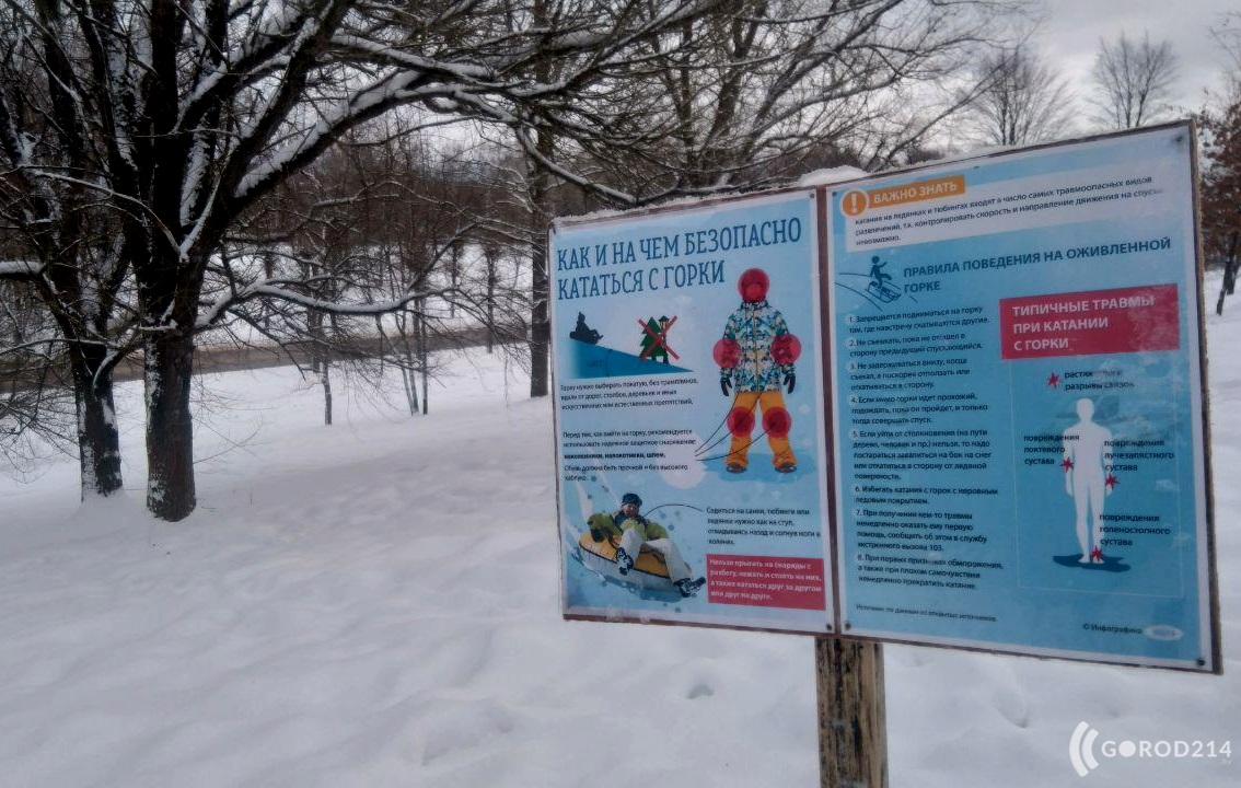 На горках в Новополоцке появились предупреждающие таблички (Фотофакт)