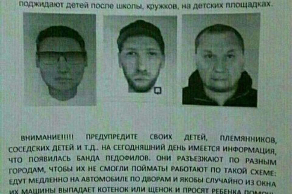 Паблики Полоцка и Новополоцка в социальных сетях продолжают распространять фейк про банду педофилов