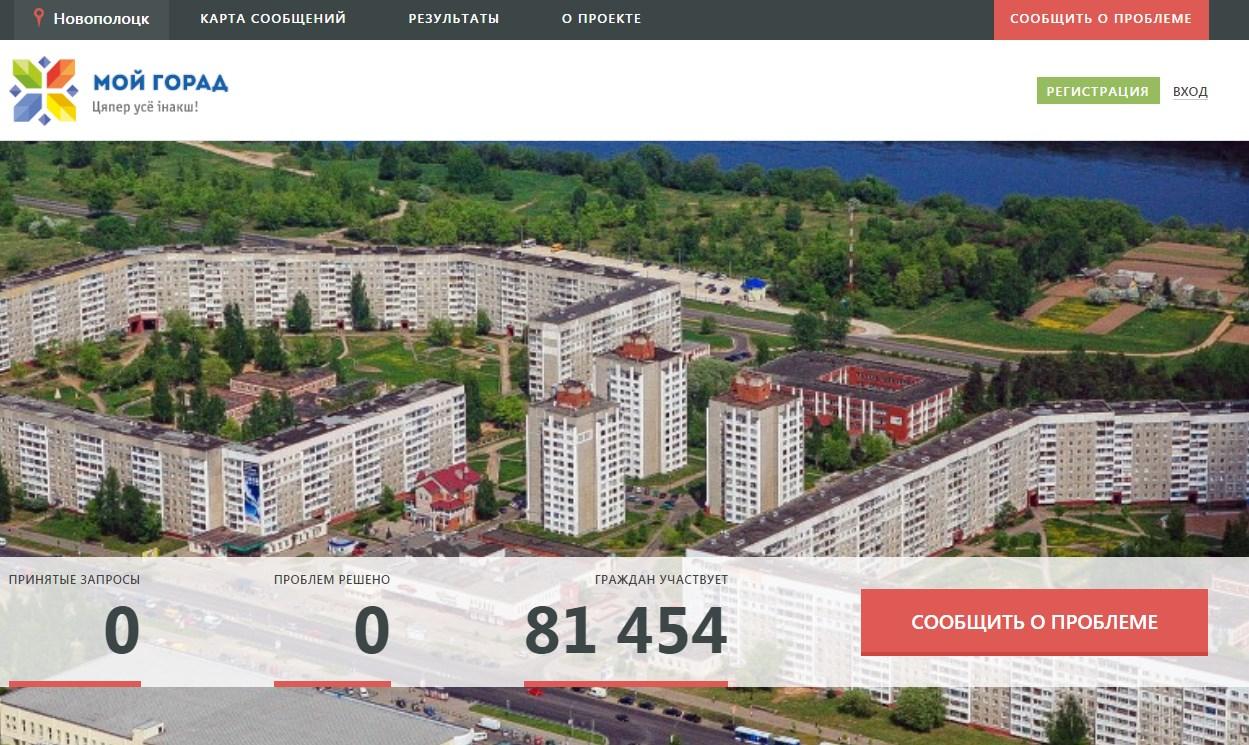 В Полоцке и Новополоцке заработал портал 115.бел. Там можно оставлять заявки коммунальщикам и ставить оценки за работу ЖКХ