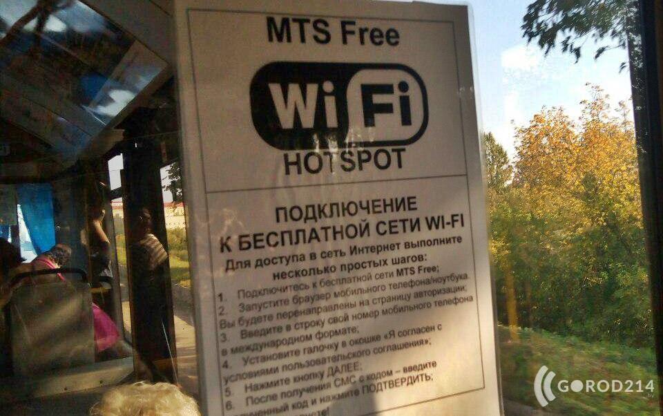 Пока это эксперимент. По Полоцку и Новополоцку ездит автобус с бесплатным wi-fi