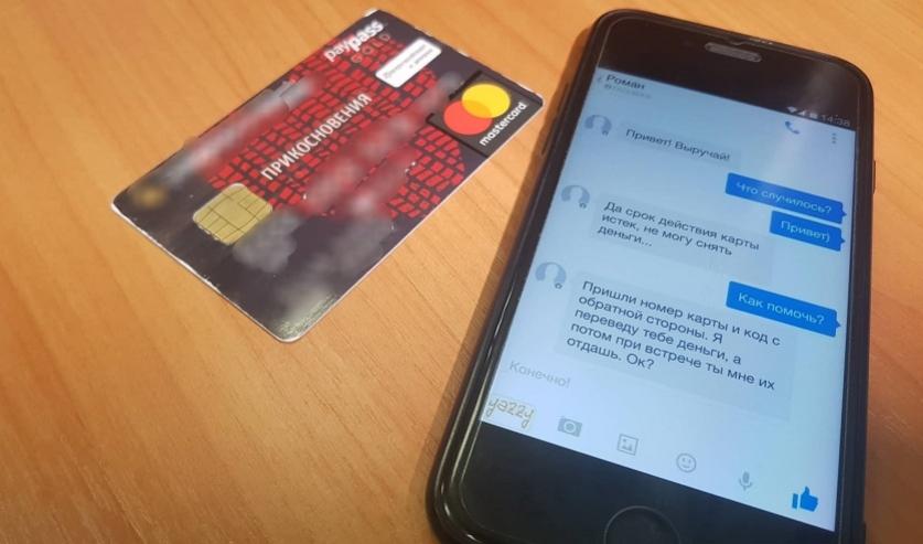 В Витебской области выложили в соцсети фото найденной карточки, чтобы разыскать владельца. Но кто-то украл с нее деньги