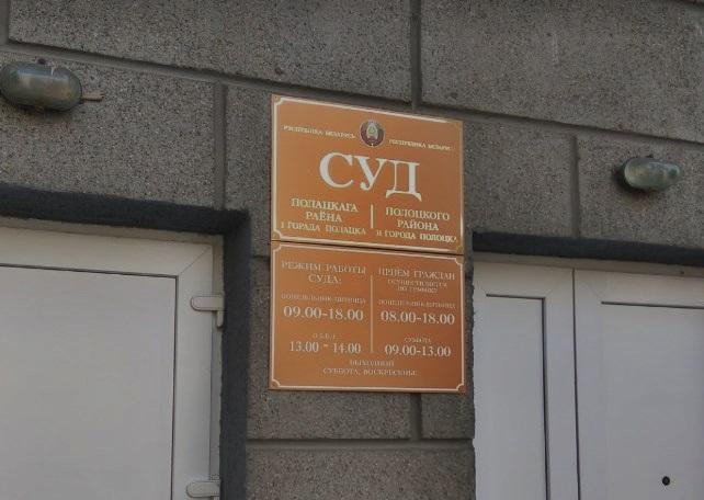 Женщину убили, а тело сбросили в реку: в Полоцке судят обвиняемых в убийстве дачницы, которую искали больше месяца