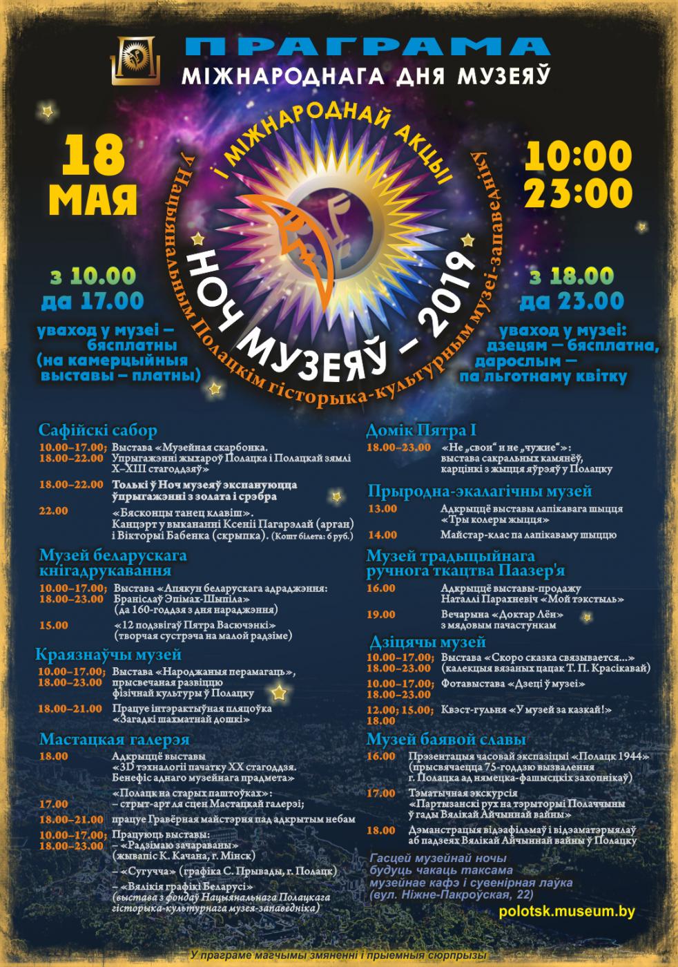 2019-05-18_nochmuseev