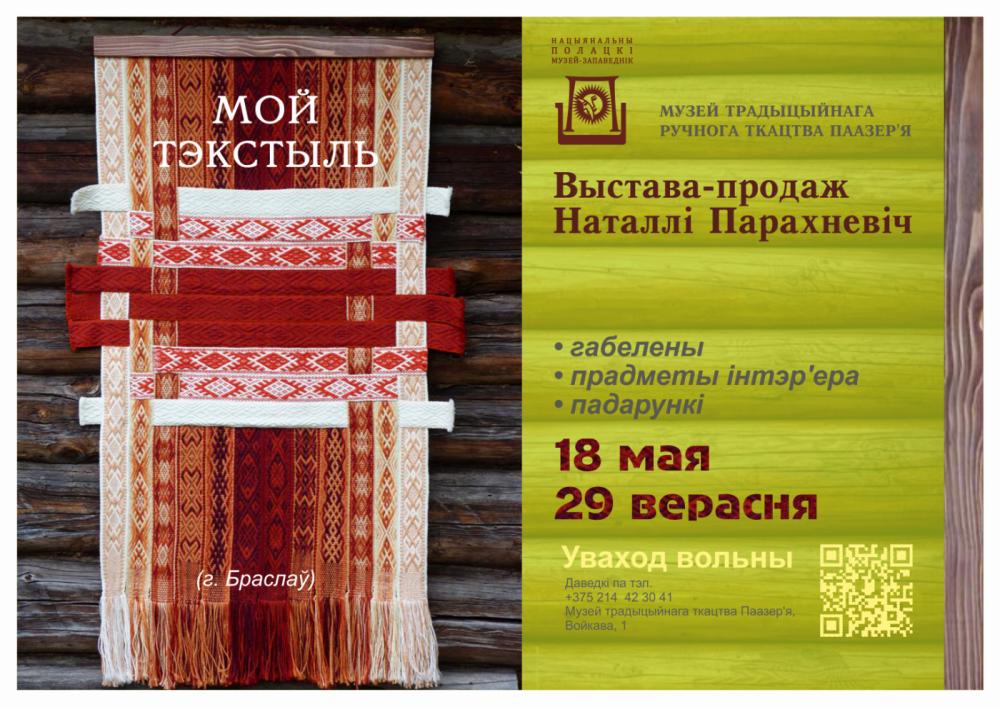 tkachestvo20190515
