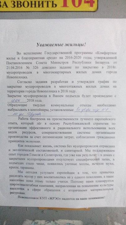 obyavlenie_musor