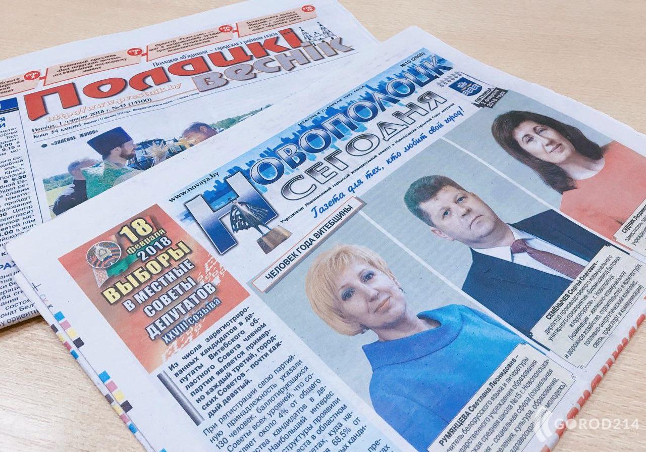 gazety1