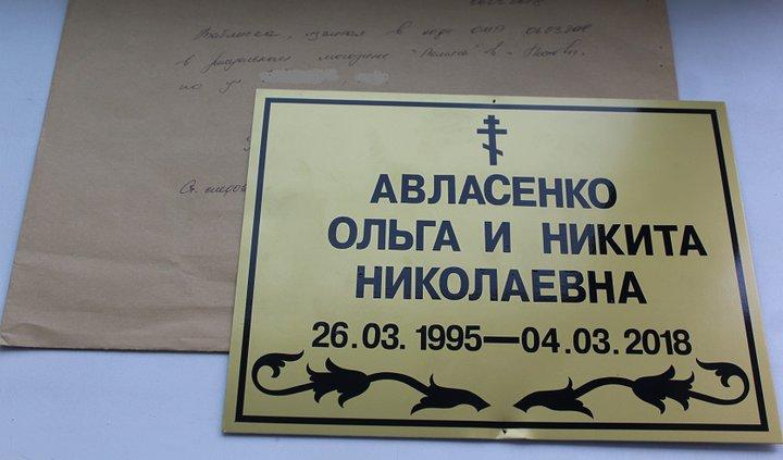 moshennichestvo_pokhorony_okt2018_sk