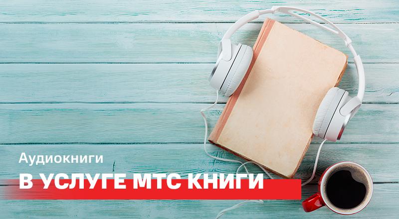 Foto_audioknigi_MTC