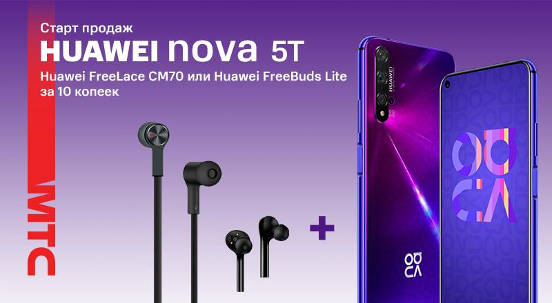 Huawei-nova-5T-800x440-06A