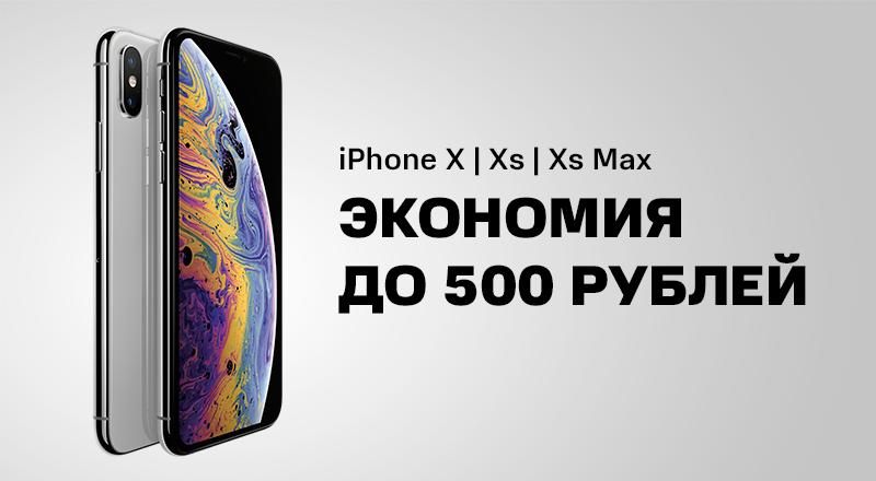 iPhone_X_XS_XR_800x440