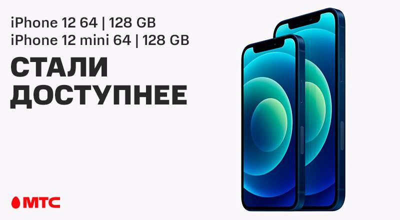 mts_iphone_12_800x400