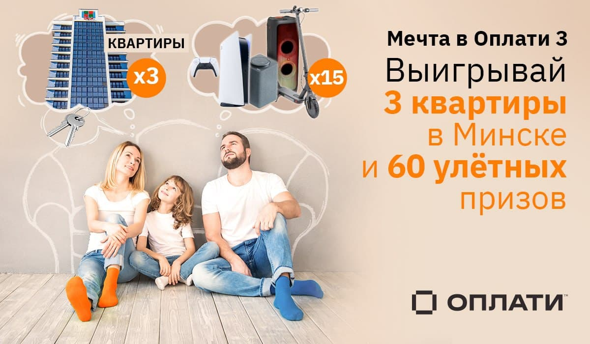3 с ОПЛАТИ_60 призов