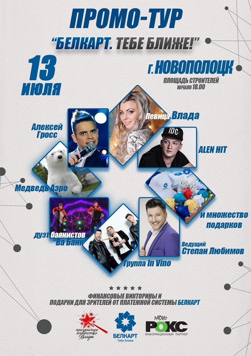 Afisha_Novopolotsk_1