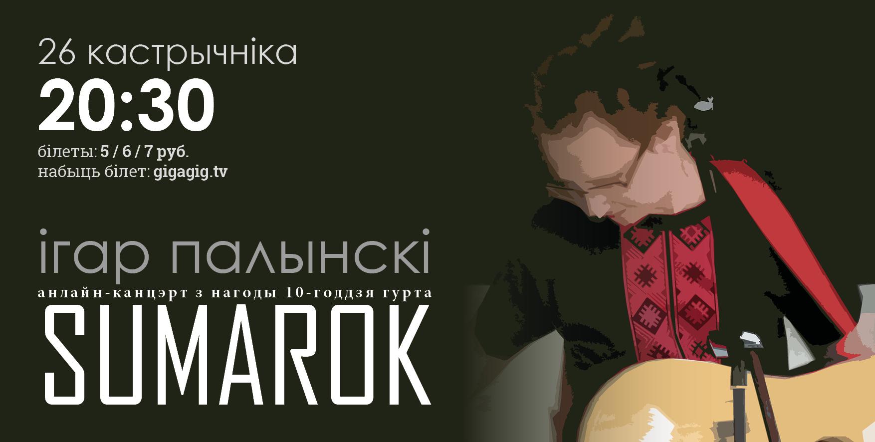 sumarok