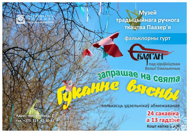 tkachestvo20180321