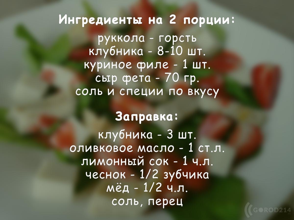 klubnika-salat-recipe=