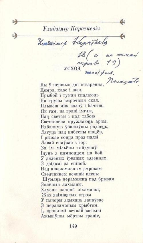 karatkevich2