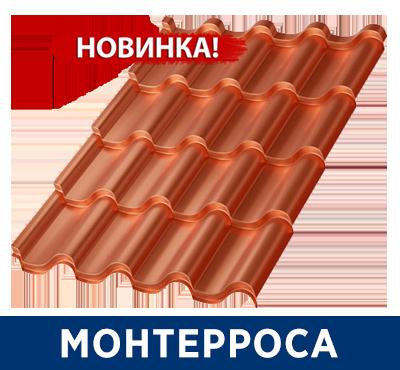 Monterrosa