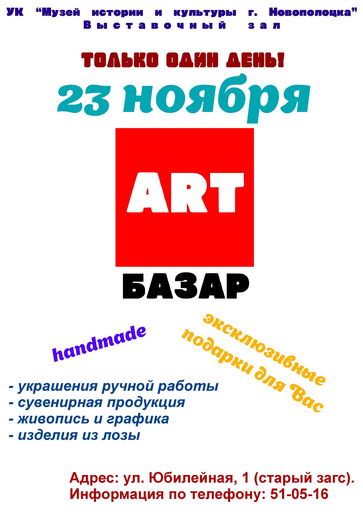 artbazar