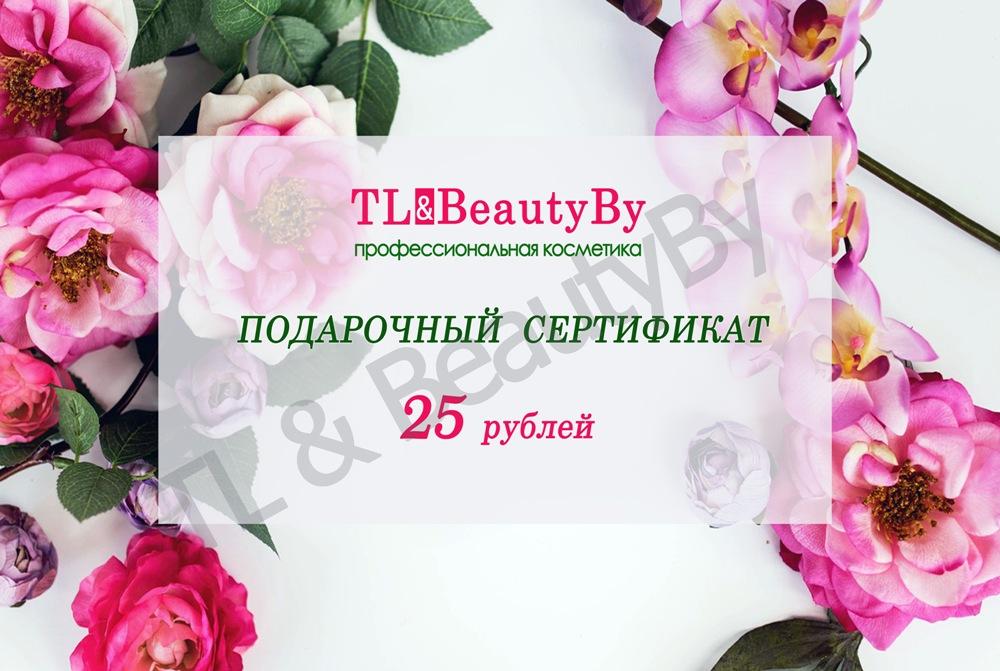 Подарочный сертификат TL&BeautyBy 25р.