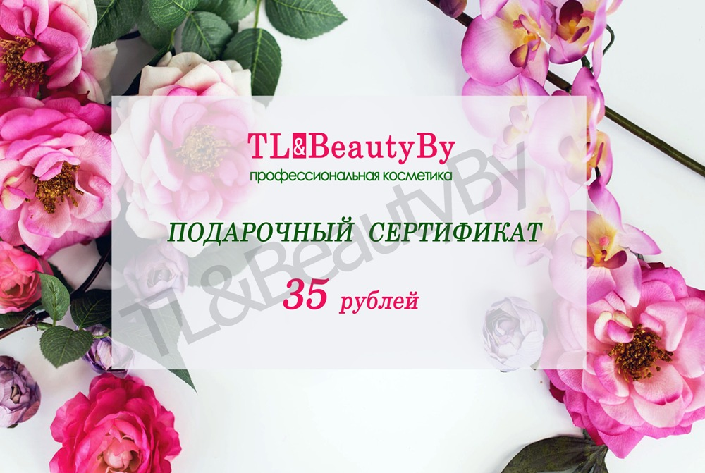 Подарочный сертификат TL&BeautyBy 35р.