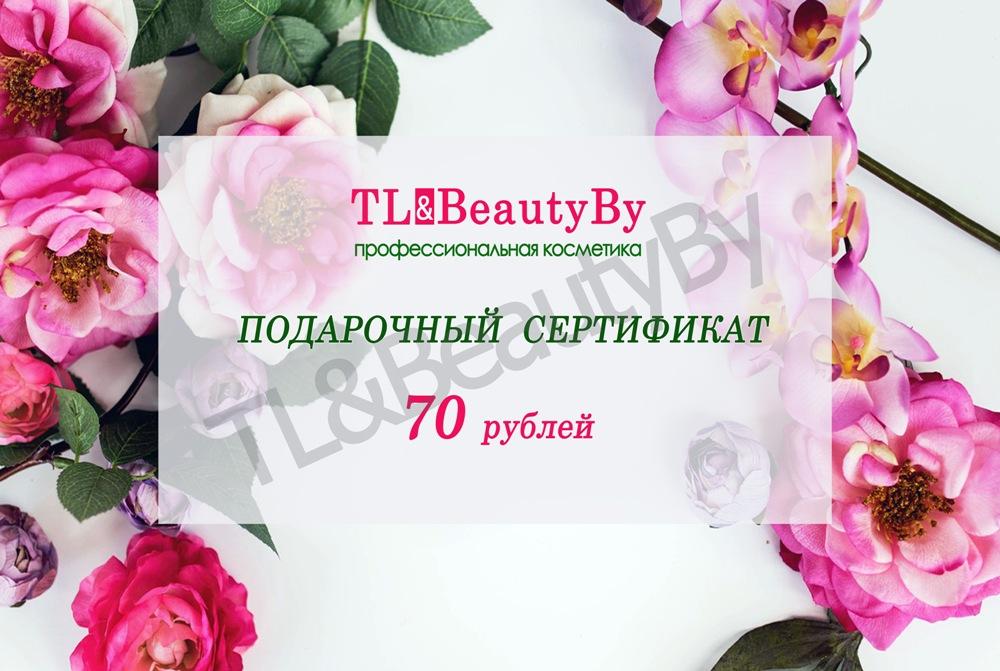 Подарочный сертификат TL&BeautyBy 70р.