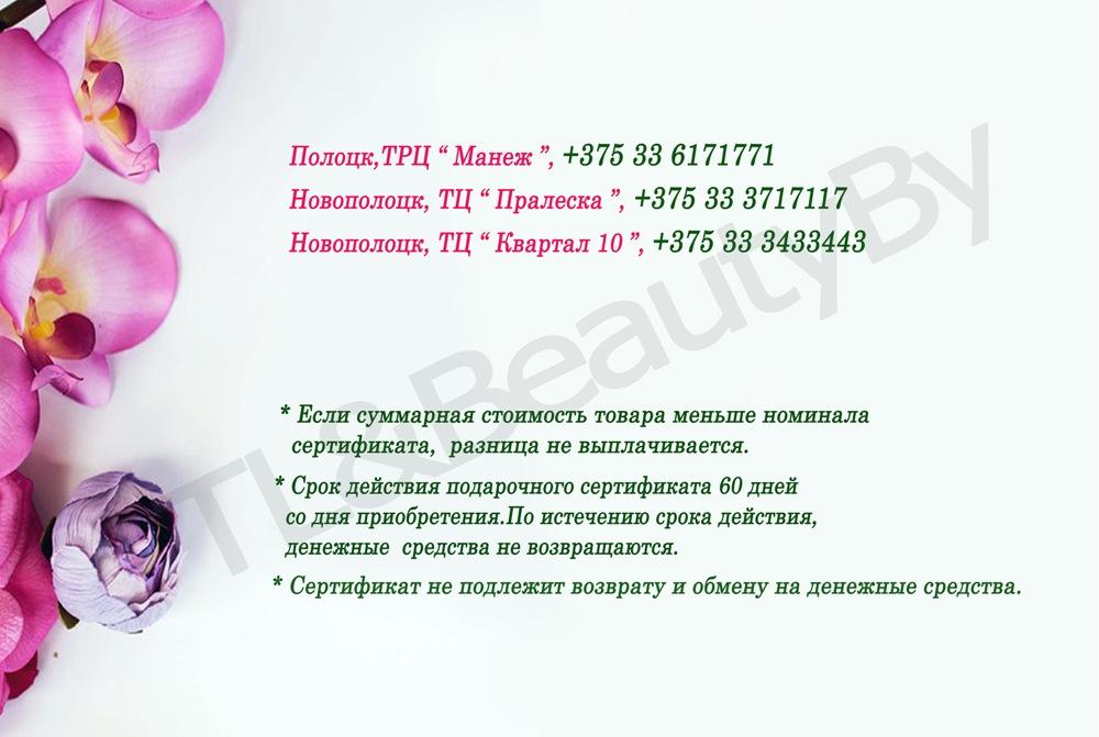 Подарочный сертификат TL&BeautyBy правила
