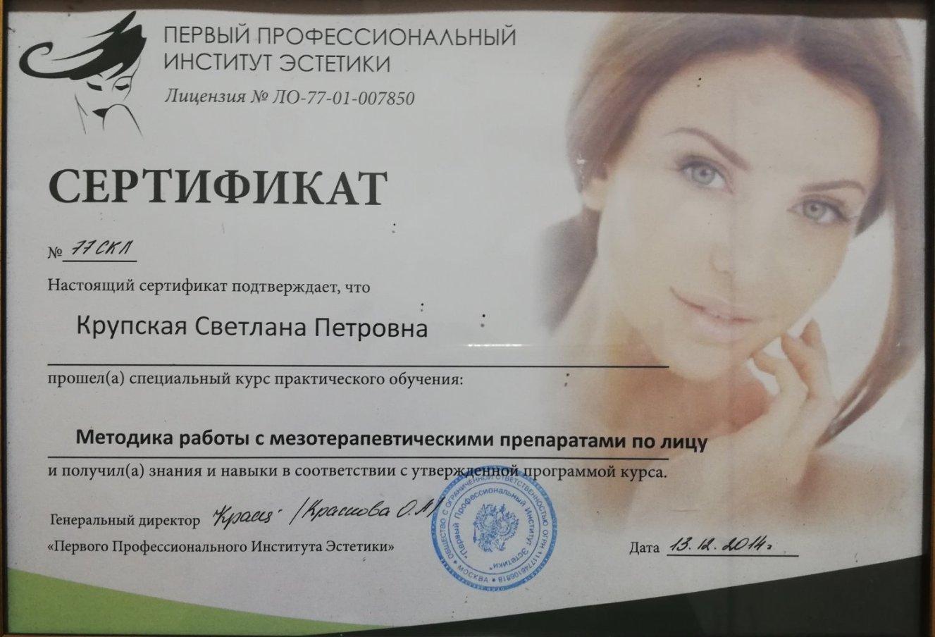 Косметические процедуры Полоцк