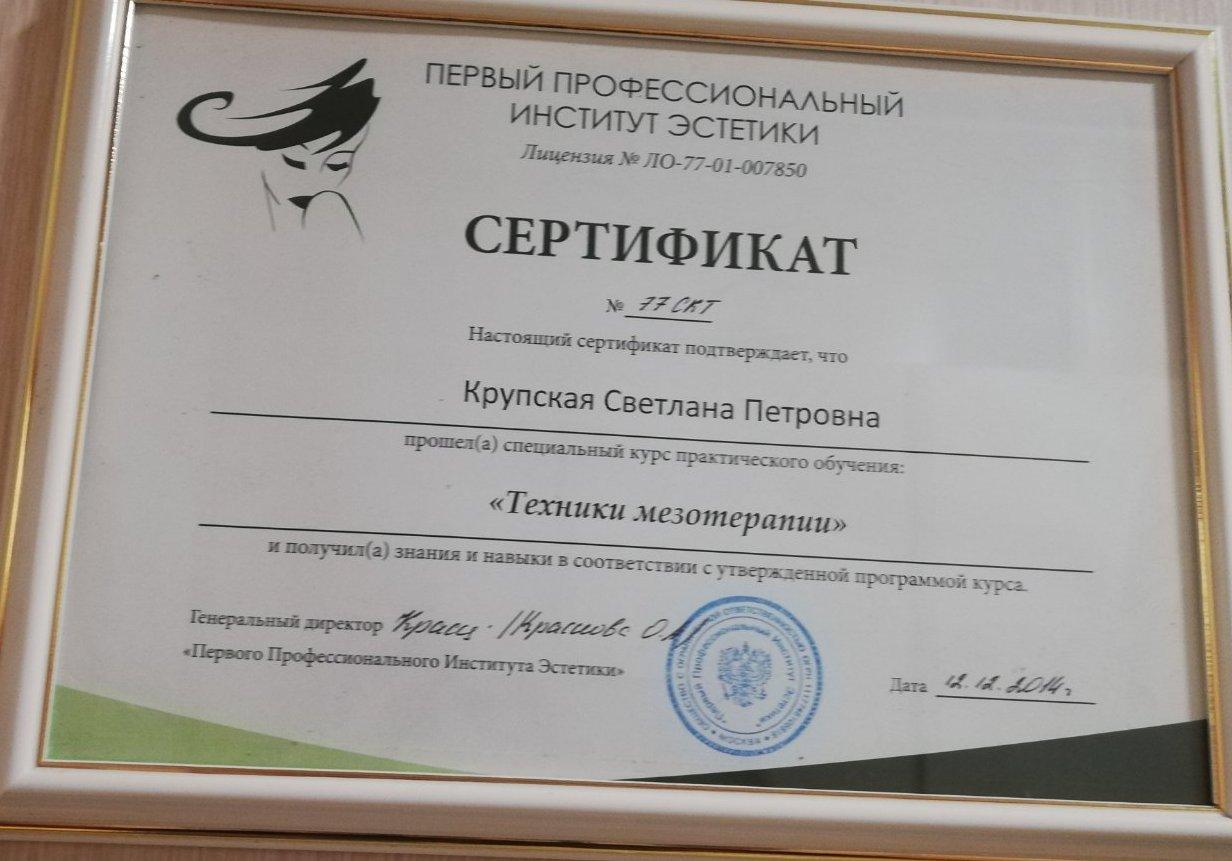 Косметические услуги Полоцк
