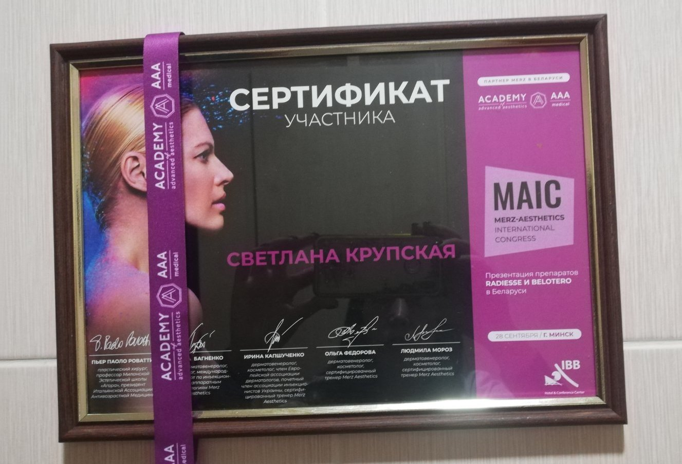 Косметолог Полоцк