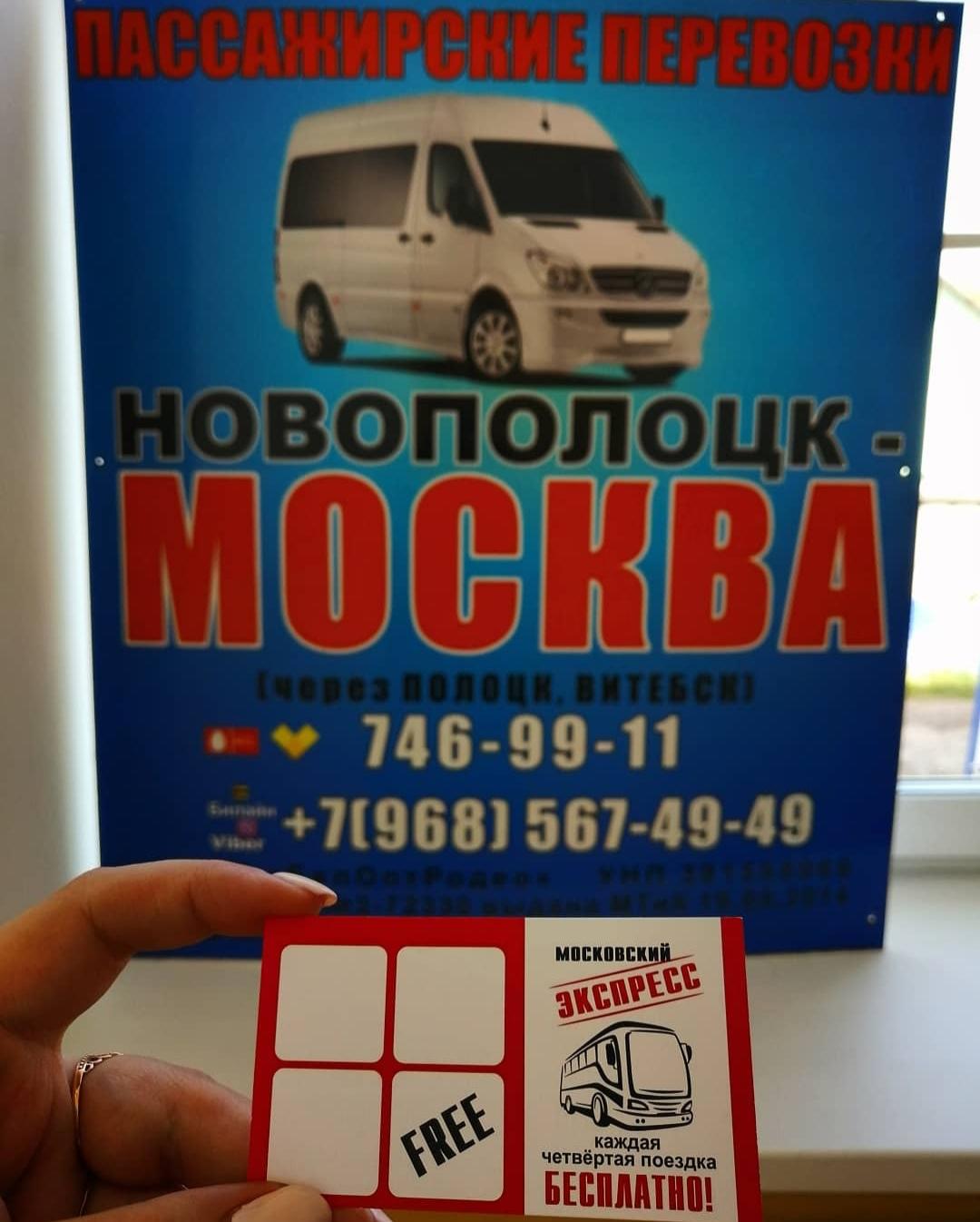 Акция полоцк, новополоцк-москва
