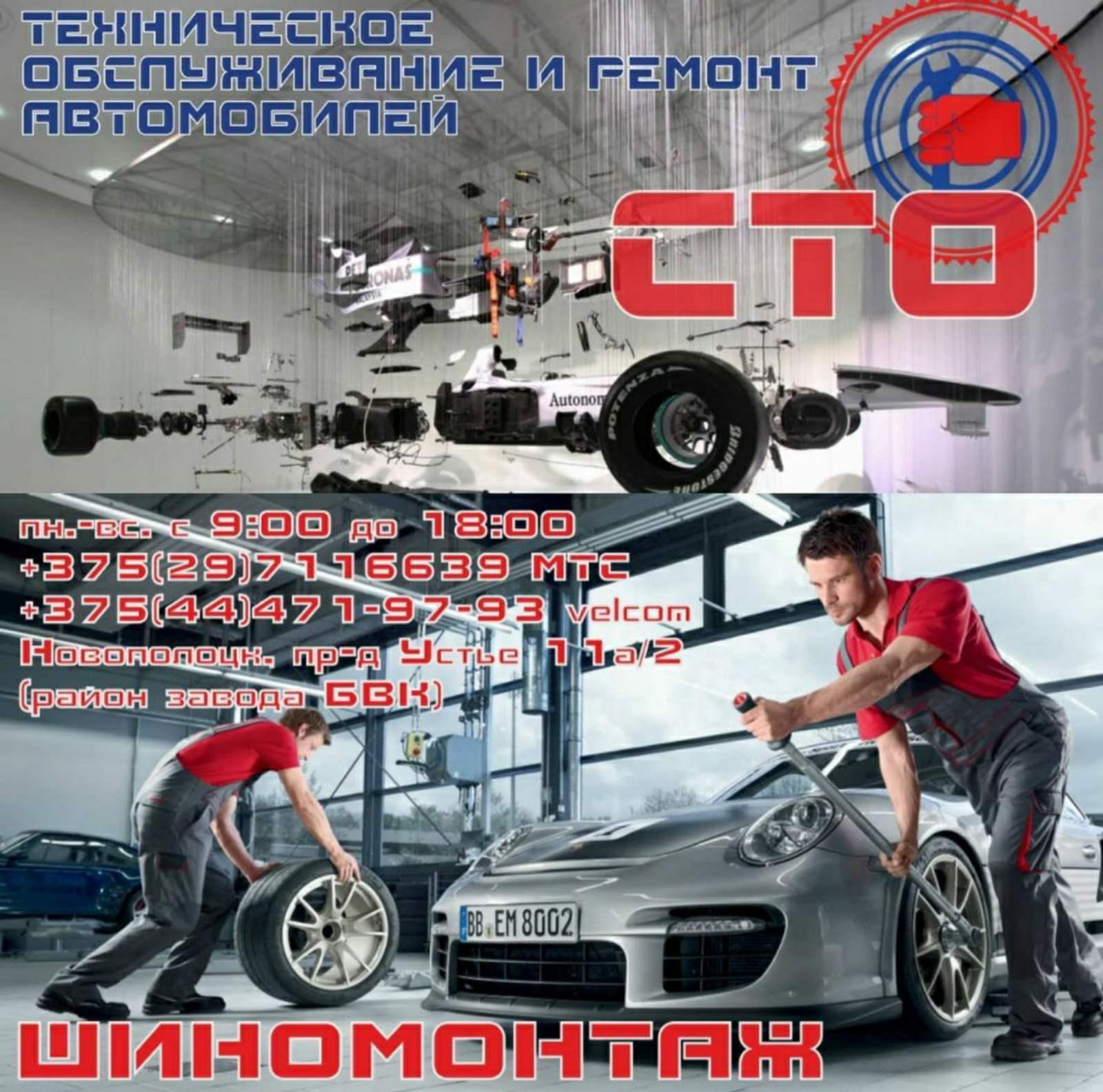 vidolavto_shinomontazh_novopolotsk2